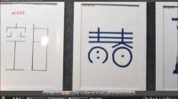 美术高考教学,平面设计中字体创意的运用下