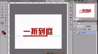 PS教程 文字折纸效果  视频快进版