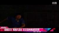 《豪情3D》高清无删减版 高清播放 www.caococo.com
