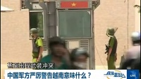 中国军方严厉警告越南意味什么