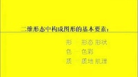 江苏大学艺术学院二维设计基础1