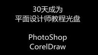 "ps视频教程ps照片 通过""填充选区""命令制作艺术照片"