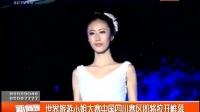 世界旅游小姐大赛中国四川赛区即将拉开帷幕 140522 新闻现场