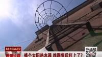 【直播长春】0513修个太阳热水器 咋跟售后杠上了?