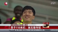国际田联钻石联赛上海站:男子110米栏谢文骏13秒23夺冠_高清