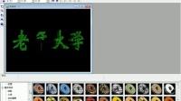 李平的PS-怎样使用Uleed Cool 3D软件制作静态立体文字标题(第一