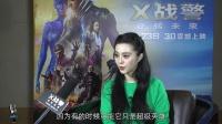 《X战警:逆转未来》变种人范冰冰特辑