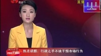 热点话题:行政之手不该干预市场行为 西安午新闻 140525