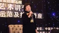"""视频: 大师艺术讲堂 之""""鲍蕙荞""""讲座及问答( 官方网址:http:www.dsysjt.org)"""