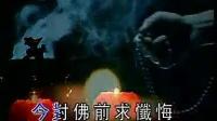忏悔文 女声 佛教音乐(听了要哭)  佛教歌曲_标清