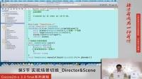 兄弟连Cocos2d-x3.0final 视频教程 第5节 实现场景切换