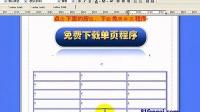 网站设计 表格的制作方法._高清