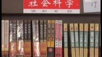 河北省保定市安国新华书店世界读书日