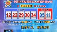 中国体育彩票超级大乐透开奖公告第14060期开奖结果[天天体育]