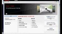 auto cad全套视频2013 教程cad全套视频在线视频教程