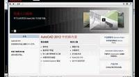 auto cad全套视频2013cad全套视频在线教程