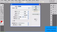 PS,CS5,平面设计视频教程  第四节:新建文档