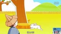 《守株待兔》儿童故事精选幼儿识字早教睡前童话故事大全
