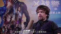"""《X战警:逆转未来》""""小恶魔""""特辑之彼特·丁拉基"""