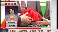 选举,蔡英文,王鸿薇,七合一,两岸新新闻,140528,第一大挑战