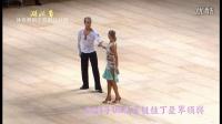 2014UK公开赛职业组拉丁舞颁奖及冠军牛仔舞表演