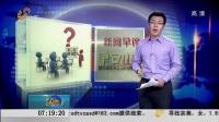 """凤凰网:操心""""富二代""""接班不仅是""""越俎代庖""""[早安山东]"""