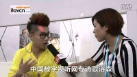 PALM EXPO 2014:中国数字视听网专访歌浴森