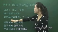 韩语发音表flash韩国语基础第16课