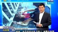 桂林:女子汽车站乱刀砍人 被警方制服 140531 每日新闻