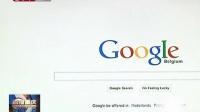 谷歌开始接受欧洲公民删除个人信息申请[直播重庆]