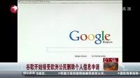 谷歌开始接受欧洲公民删除个人信息申请[看东方]