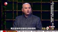 东方卫视笑傲江湖复赛第三场百家笑谈【爆笑全场】