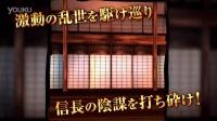 【爱应用视频】信长之击溃:ノブナガストライク官方宣传PV