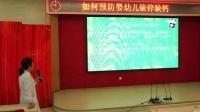 好医网和武汉儿童医院联合举办妈妈宝宝课堂第六讲罗振芳