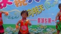 小班幼儿现代舞《我最棒》由胙城乡第一幼儿园小班选送