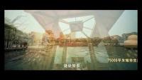 0528东湖山庄宣传片1分