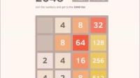 [2048] 三步技巧教攻略你如何拼出2048热门游戏