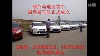 视频: 葫芦岛地区福克斯车队提供婚车服务QQ: 251885333, 251885333