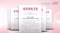 中国绿色环境标志宣传片