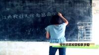 江西农业大学南昌商学院管理系宣传片