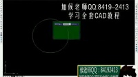 cad基础教程文档_cad视屏教材