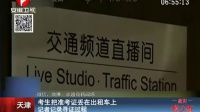 天津:考生把准考证丢在出租车上  记者记录寻证过程[超级新闻场]