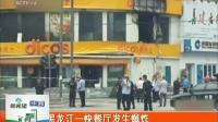 黑龙江一快餐厅发生爆炸