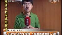 咸阳渭城新足缘足疗店一女技师上班期间疑被强奸