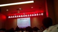视频: 国信通深圳实体招商会-6月7日QQ396115737