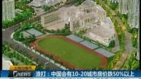 渣打:中国会有10-20城市房价跌50%以上[财经早班车]
