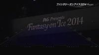 2014FaOI幕张 全场(羽生结弦 高桥大辅 johnny weir等 )