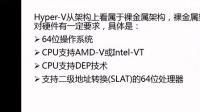客户端Hyper-V-王瑞丰