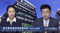 奥克兰商业房产租赁快讯(6月)