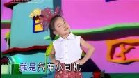 儿童儿歌舞蹈大全120集之097 小司机